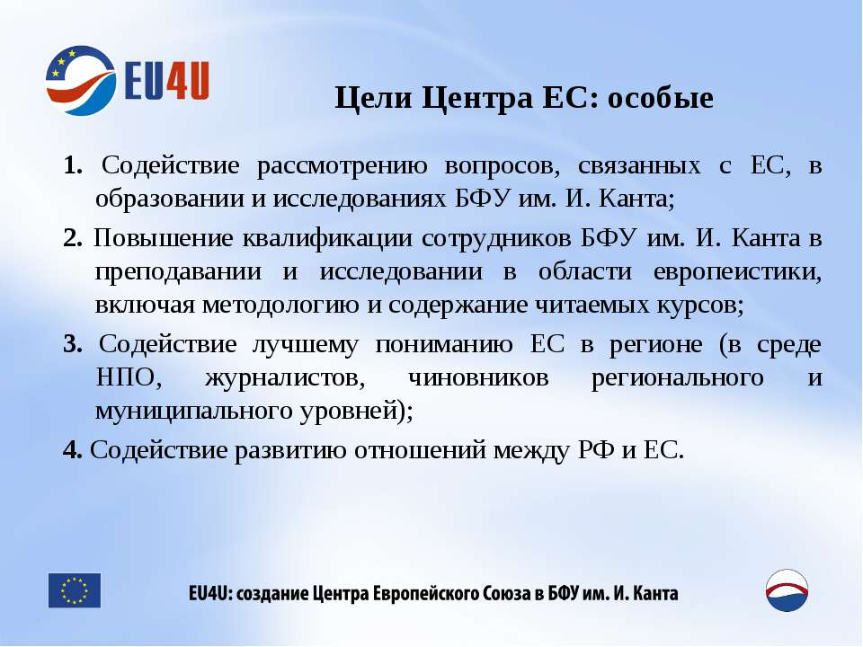 Цели Центра ЕС: особые 1. Содействие рассмотрению вопросов, связанных с ЕС, в...
