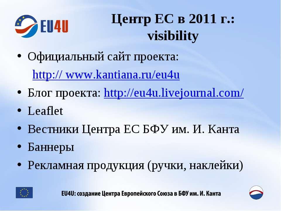 Центр ЕС в 2011 г.: visibility Официальный сайт проекта: http:// www.kantiana...