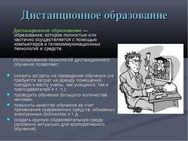 Дистанционное образование Дистанционное образование — образование, которое по...