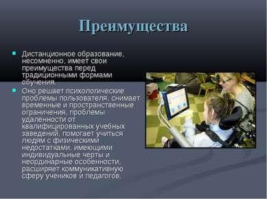 Преимущества Дистанционное образование, несомненно, имеет свои преимущества п...