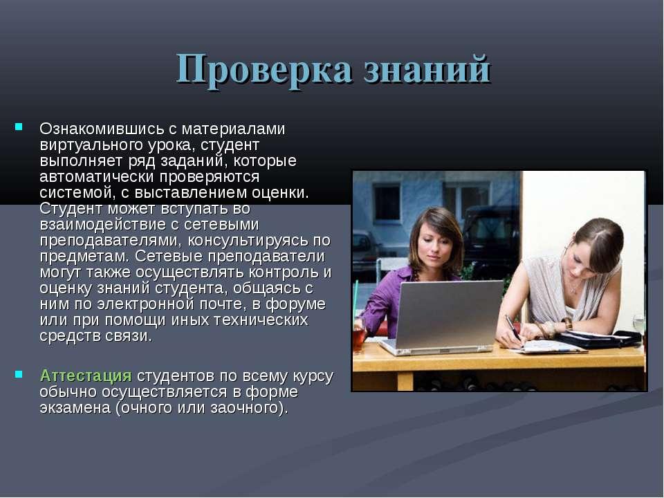 Проверка знаний Ознакомившись с материалами виртуального урока, студент выпол...