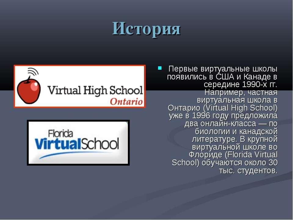 История Первые виртуальные школы появились в США и Канаде в середине 1990-х г...