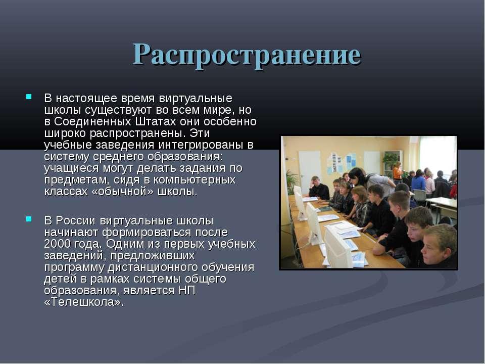 Распространение В настоящее время виртуальные школы существуют во всем мире, ...