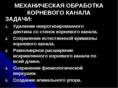 МЕХАНИЧЕСКАЯ ОБРАБОТКА КОРНЕВОГО КАНАЛА ЗАДАЧИ: Удаление некротизированного д...