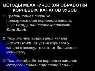 МЕТОДЫ МЕХАНИЧЕСКОЙ ОБРАБОТКИ КОРНЕВЫХ КАНАЛОВ ЗУБОВ 1. Традиционная техника ...
