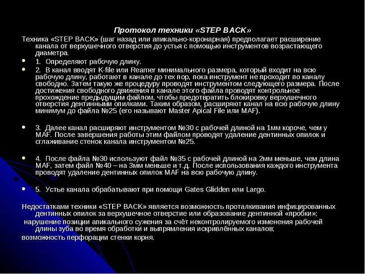 Протокол техники «STEP BACK» Техника «STEP BACK» (шаг назад или апикально-кор...