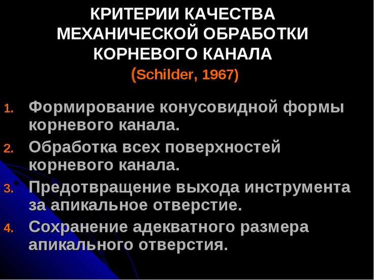 КРИТЕРИИ КАЧЕСТВА МЕХАНИЧЕСКОЙ ОБРАБОТКИ КОРНЕВОГО КАНАЛА (Schilder, 1967) Фо...
