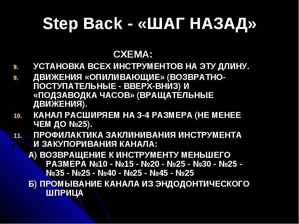 Step Back - «ШАГ НАЗАД» СХЕМА: УСТАНОВКА ВСЕХ ИНСТРУМЕНТОВ НА ЭТУ ДЛИНУ. ДВИЖ...