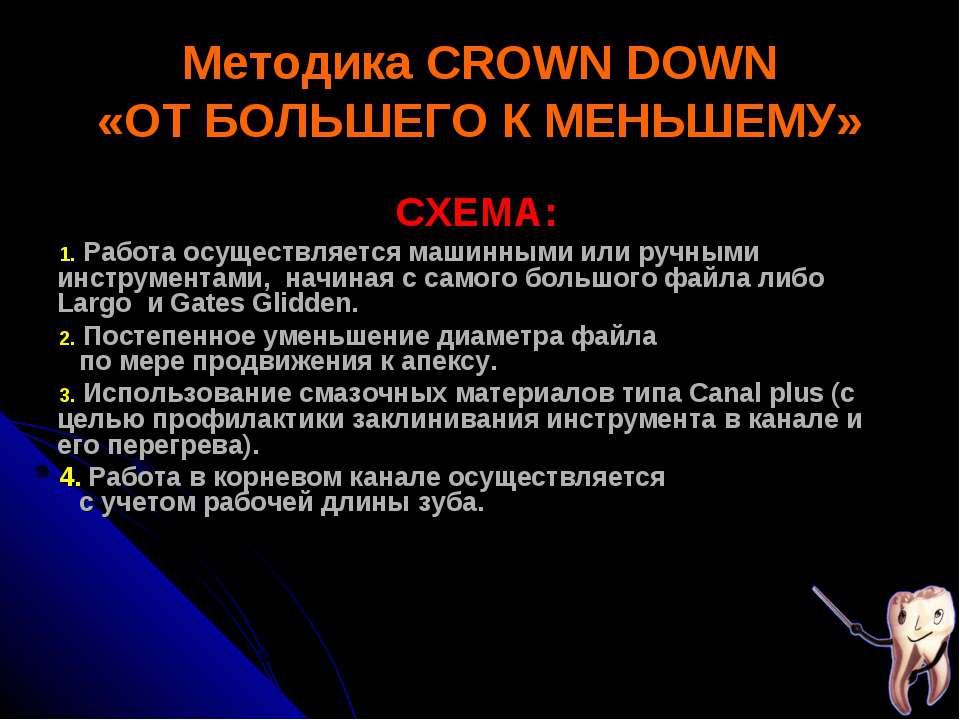 Методика CROWN DOWN «ОТ БОЛЬШЕГО К МЕНЬШЕМУ» СХЕМА: Работа осуществляется маш...