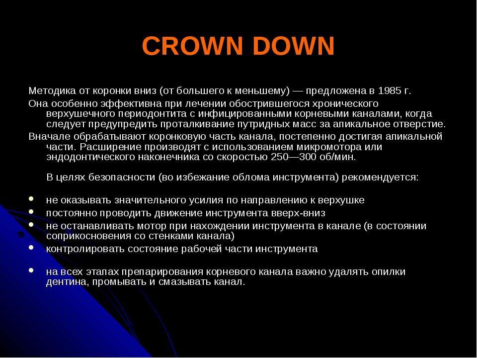 CROWN DOWN Методика от коронки вниз (от большего к меньшему) — предложена в 1...