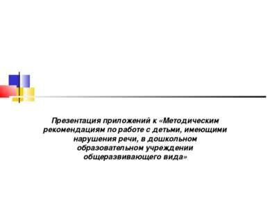Презентация приложений к «Методическим рекомендациям по работе с детьми, имею...