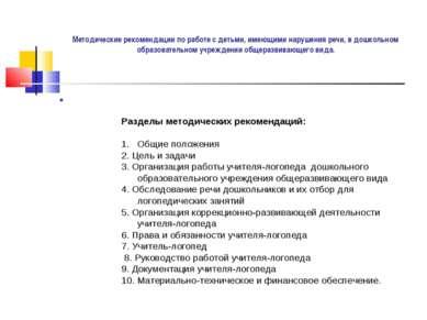 Методические рекомендации по работе с детьми, имеющими нарушения речи, в дошк...