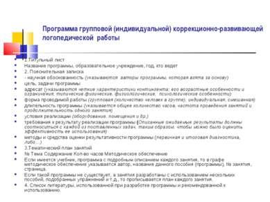 Программа групповой (индивидуальной) коррекционно-развивающей логопедической ...
