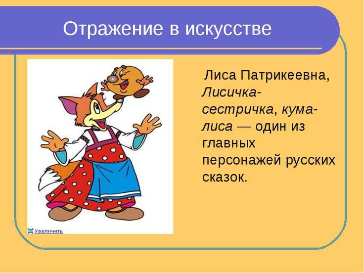 Отражение в искусстве Лиса Патрикеевна, Лисичка-сестричка, кума-лиса— один и...