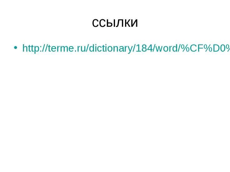 ссылки http://terme.ru/dictionary/184/word/%CF%D0%C8%D0%CE%C4%C0