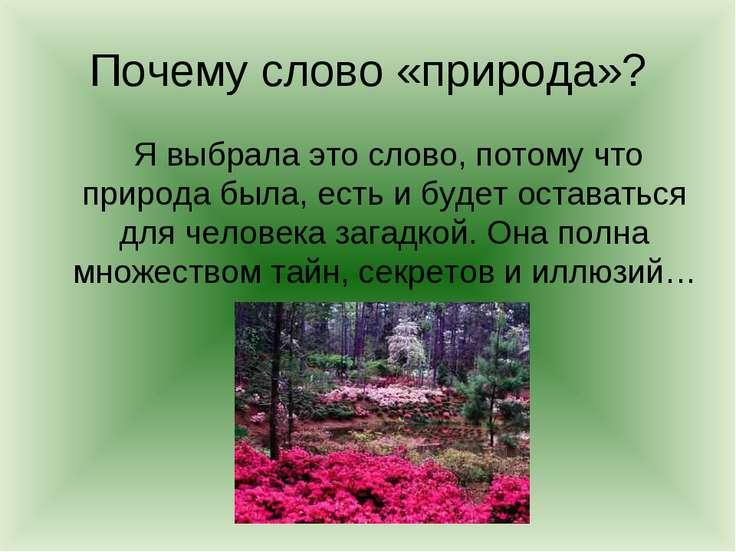 Почему слово «природа»? Я выбрала это слово, потому что природа была, есть и ...
