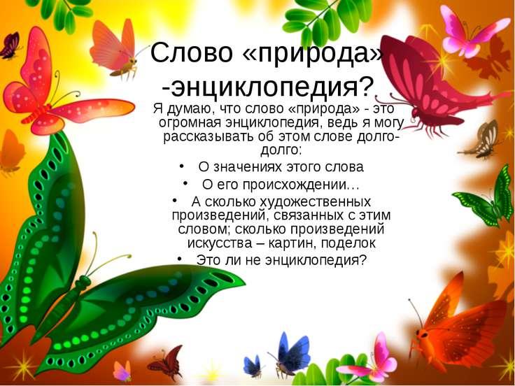 Слово «природа» -энциклопедия? Я думаю, что слово «природа» - это огромная эн...