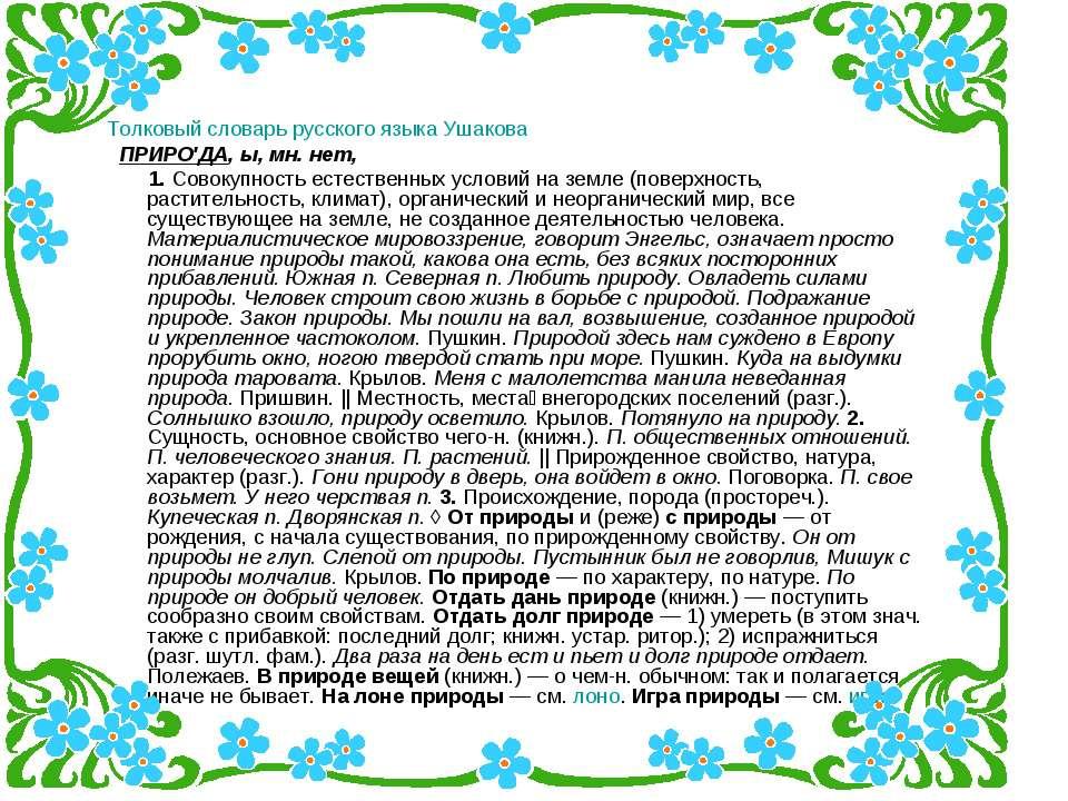 Толковый словарь русского языка Ушакова ПРИРО'ДА, ы, мн. нет, 1. Совокупнос...