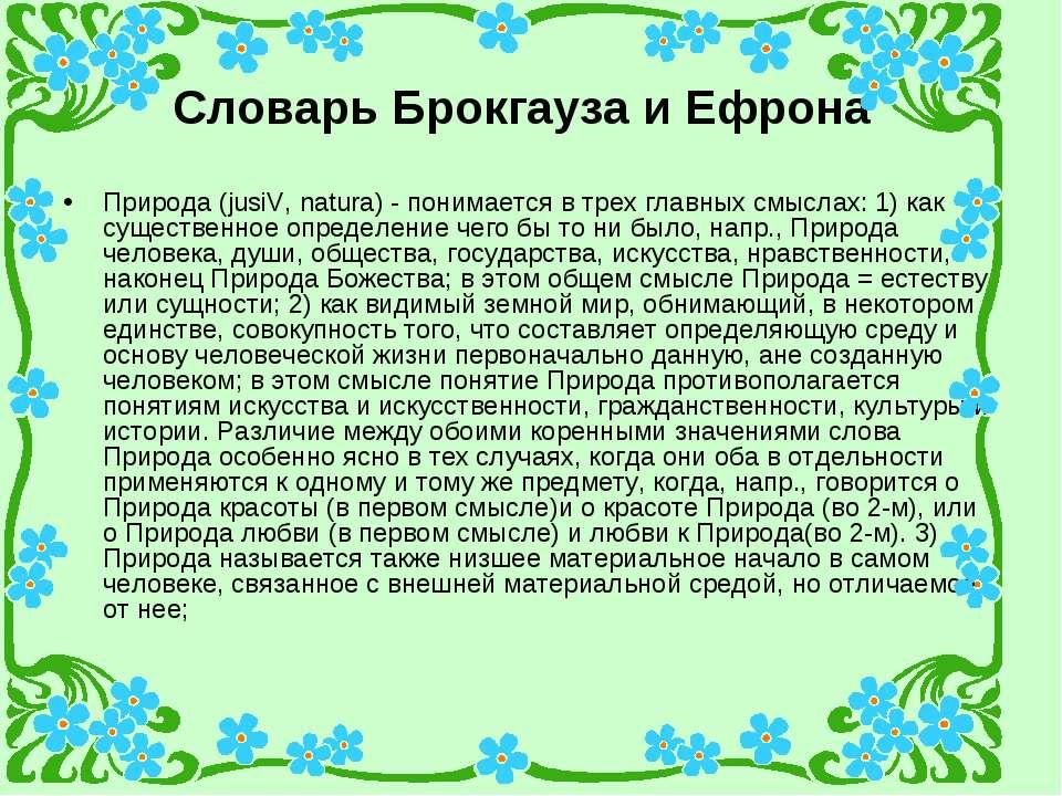 Словарь Брокгауза и Ефрона Природа (jusiV, natura) - понимается в трех главны...