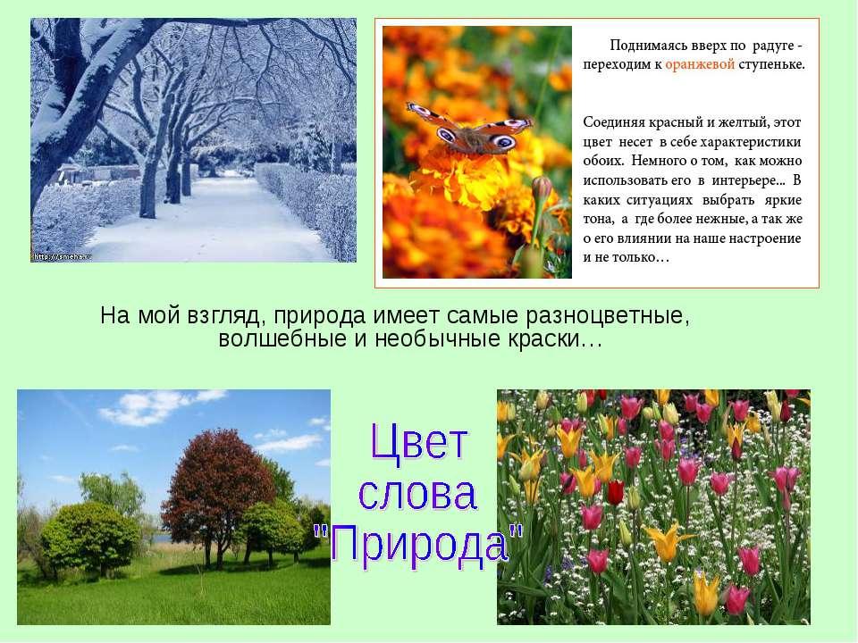 На мой взгляд, природа имеет самые разноцветные, волшебные и необычные краски…