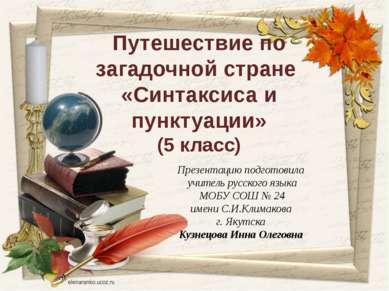 Презентацию подготовила учитель русского языка МОБУ СОШ № 24 имени С.И.Климак...