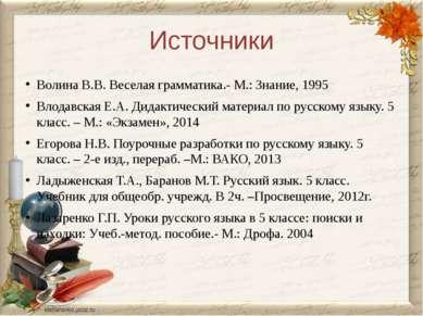 Источники Волина В.В. Веселая грамматика.- М.: Знание, 1995 Влодавская Е.А. Д...