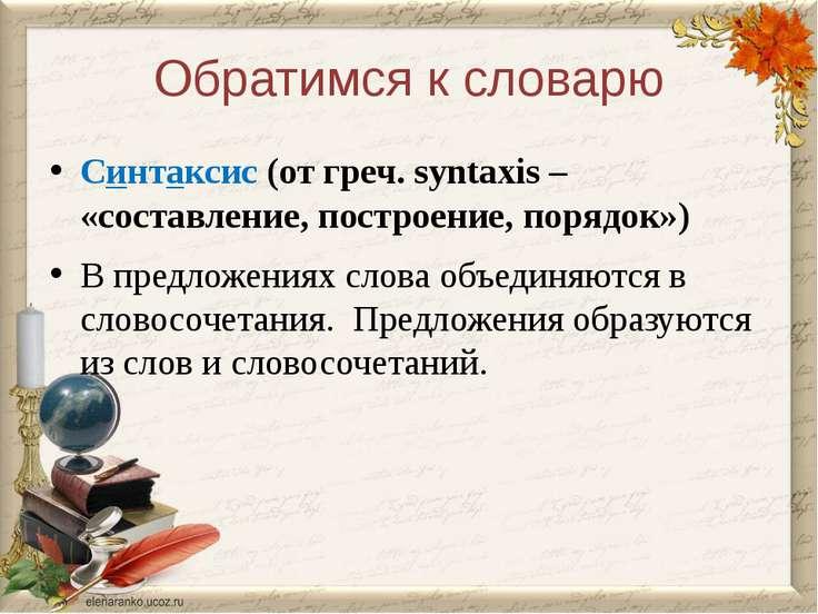 Обратимся к словарю Синтаксис (от греч. syntaxis – «составление, построение, ...