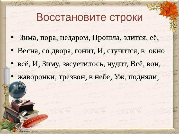 Восстановите строки Зима, пора, недаром, Прошла, злится, её, Весна, со двора,...