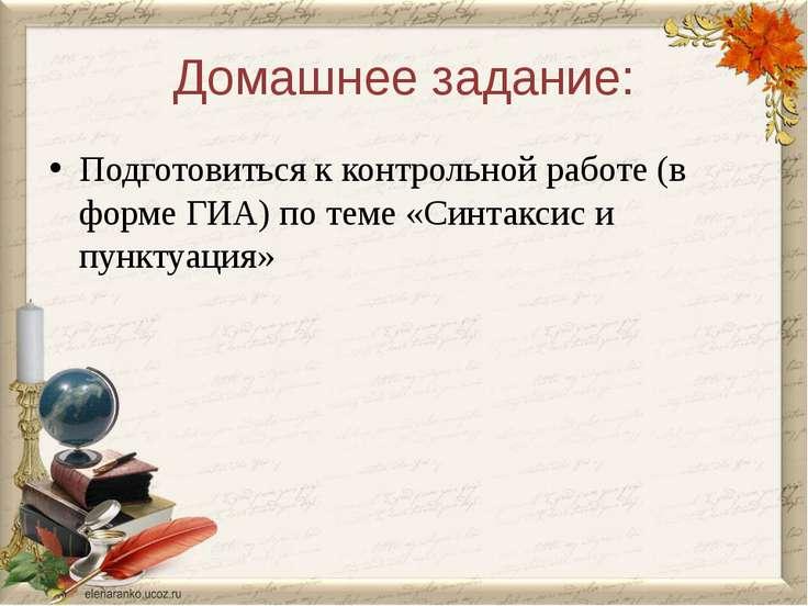 Домашнее задание: Подготовиться к контрольной работе (в форме ГИА) по теме «С...