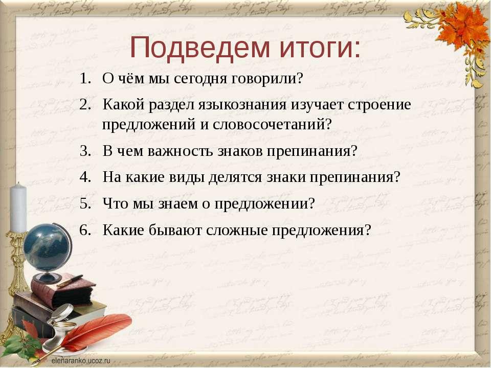 Подведем итоги: О чём мы сегодня говорили? Какой раздел языкознания изучает с...