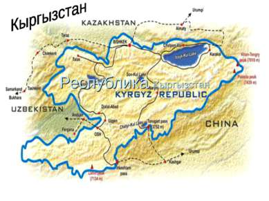 Республика Кыргызстан