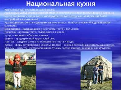Кыргызская кухня богата и своеобразна. Жизненный уклад кочевников представлял...