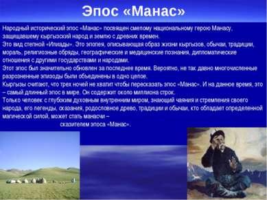 Народный исторический эпос «Манас» посвящен смелому национальному герою Манас...