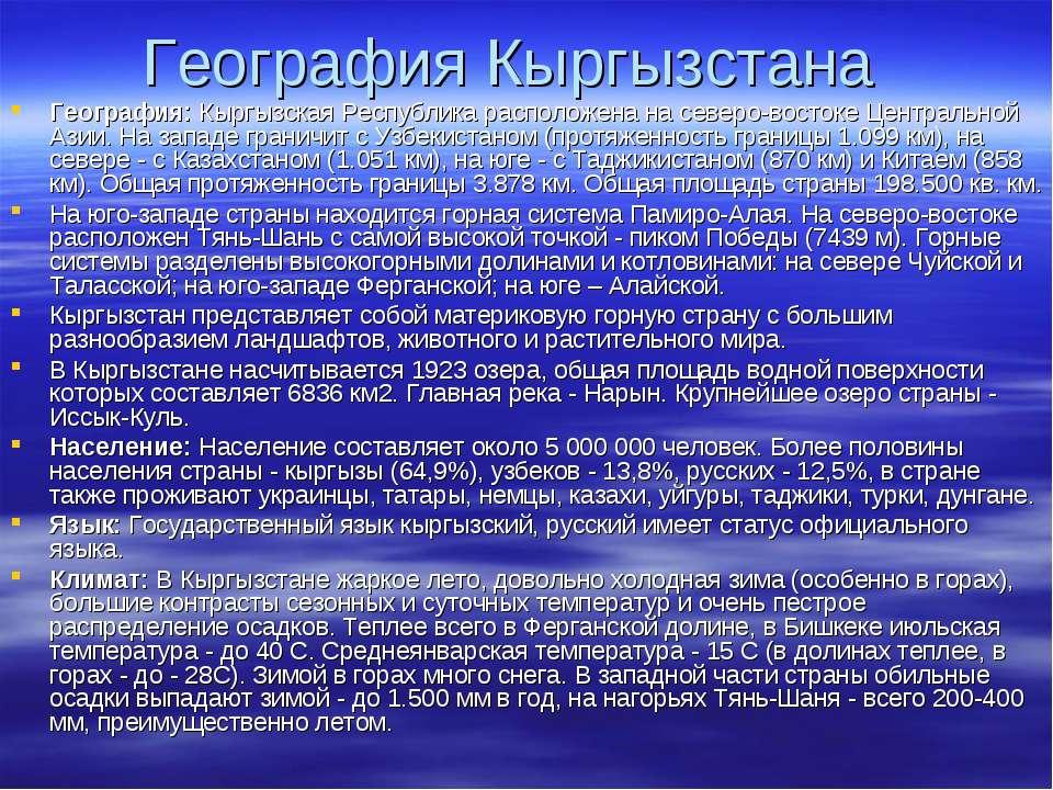 География: Кыргызская Республика расположена на северо-востоке Центральной Аз...