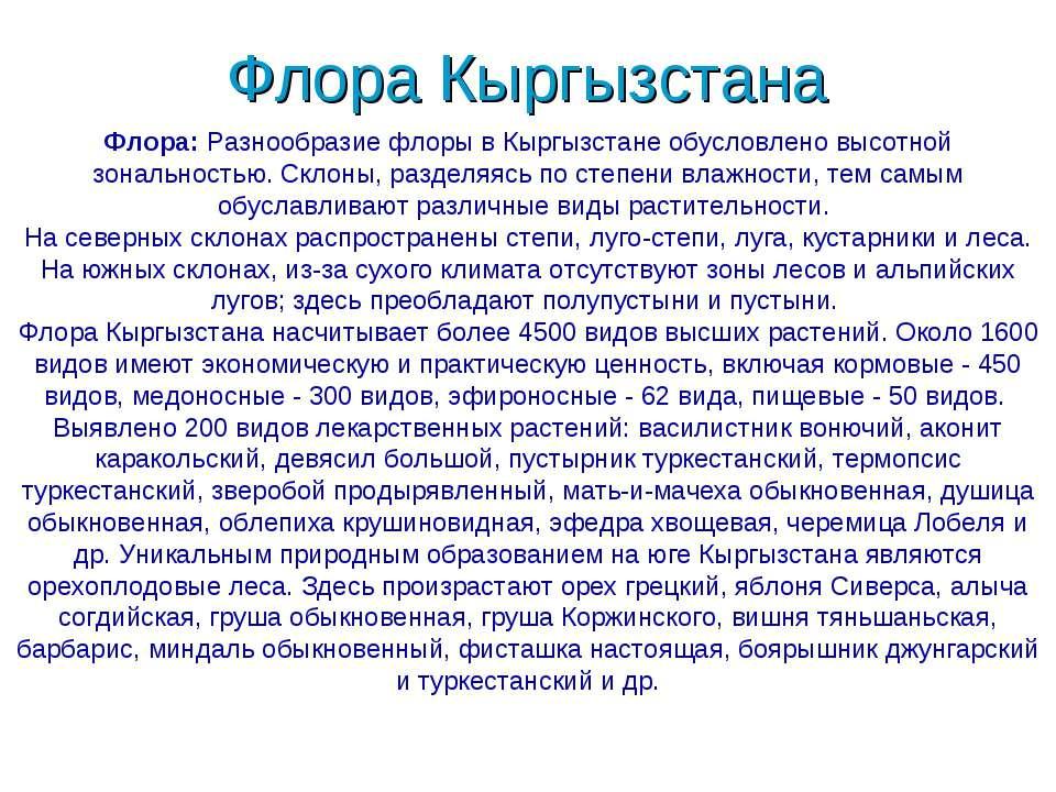 Флора: Разнообразие флоры в Кыргызстане обусловлено высотной зональностью. Ск...