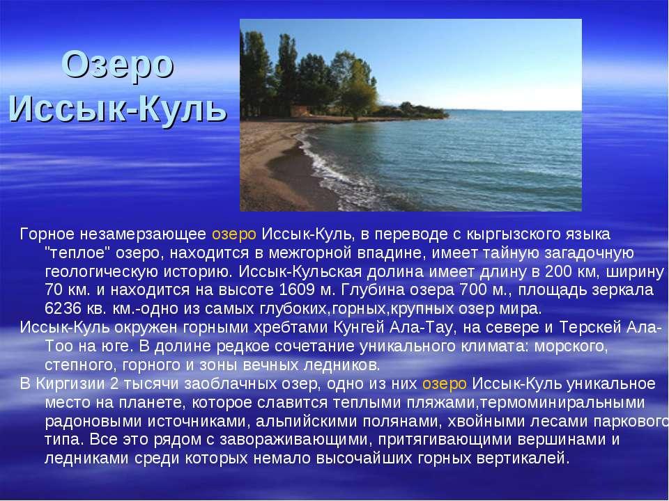 Озеро Иссык-Куль  Горное незамерзающее о...