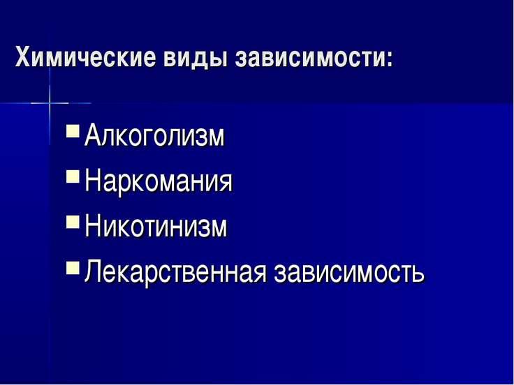 Химические виды зависимости: Алкоголизм Наркомания Никотинизм Лекарственная з...