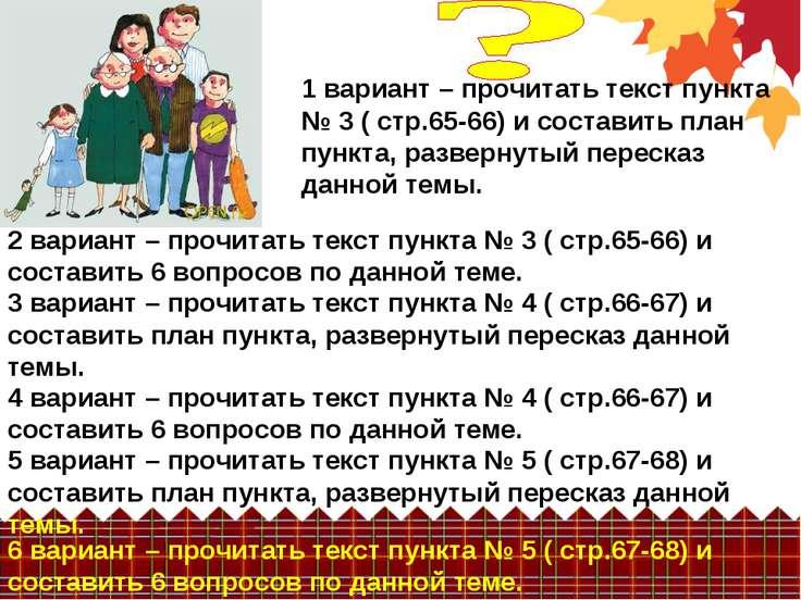 1 вариант – прочитать текст пункта № 3 ( стр.65-66) и составить план пункта, ...