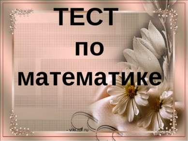 ТЕСТ по математике - viki.rdf.ru