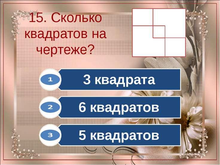 15. Сколько квадратов на чертеже?