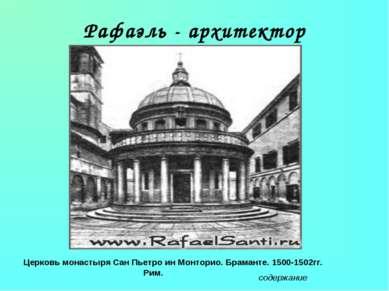 Рафаэль - архитектор Церковь монастыря Сан Пьетро ин Монторио. Браманте. 1500...