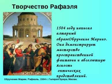 Творчество Рафаэля 1504 году написал алтарный образ«Обручение Марии». Она дем...