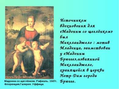 Мадонна со щеглёнком. Рафаэль. 1507г. Флоренция.Галерея. Уффици. Источником в...