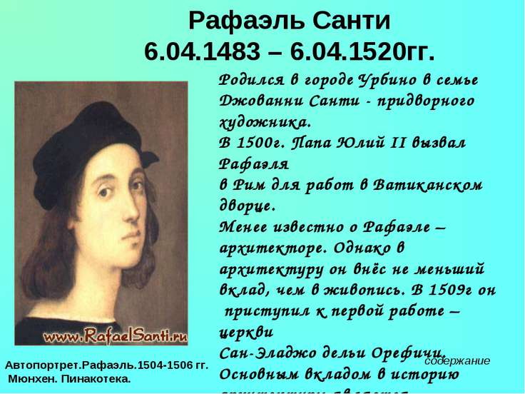 Рафаэль Санти 6.04.1483 – 6.04.1520гг. Родился в городе Урбино в семье Джован...