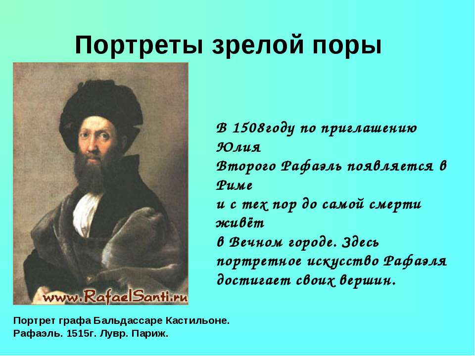 Портреты зрелой поры В 1508году по приглашению Юлия Второго Рафаэль появляетс...