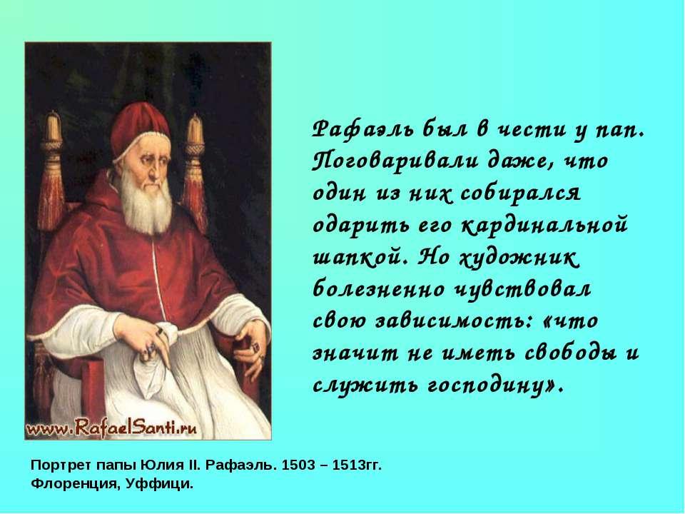 Рафаэль был в чести у пап. Поговаривали даже, что один из них собирался одари...