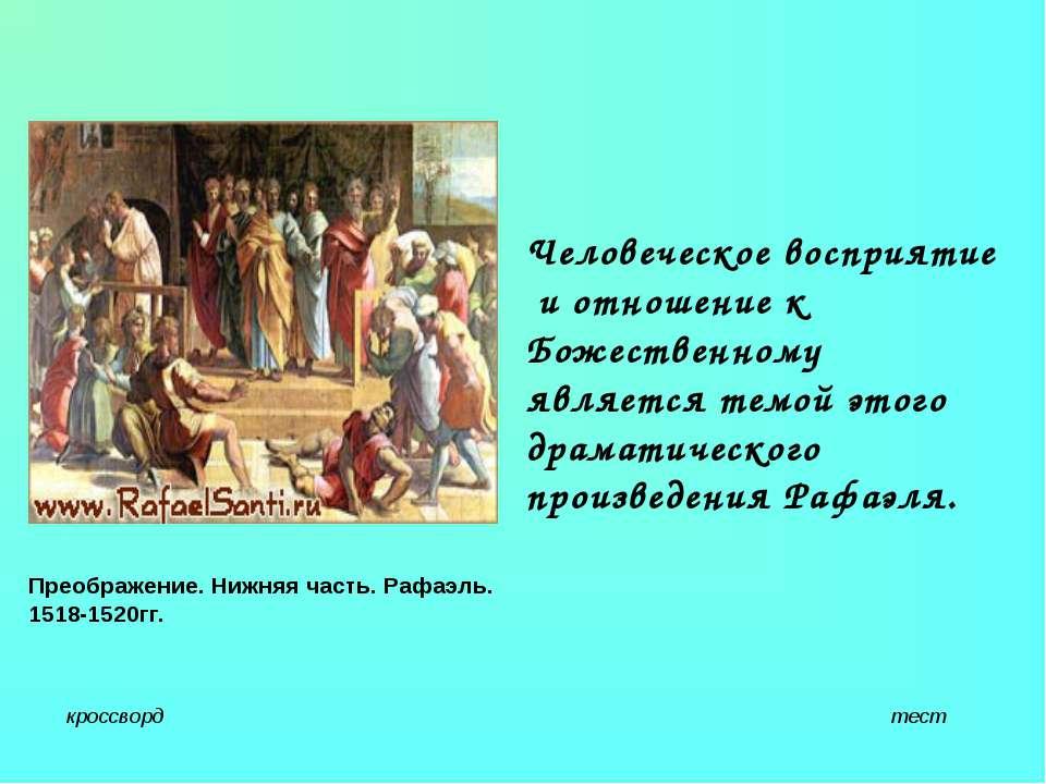 Человеческое восприятие и отношение к Божественному является темой этого драм...
