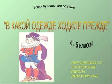 ПОГОРЕЛОВА С.С. РОСТОВСКАЯ ШКОЛА- ИНТЕРНАТ №42