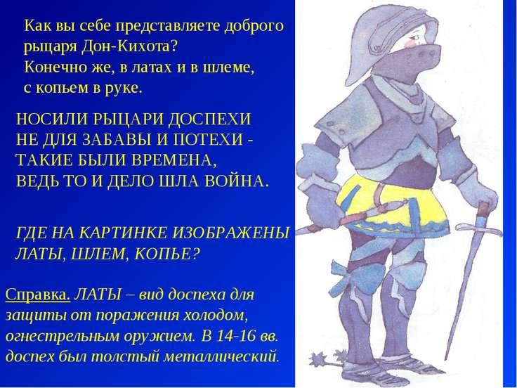 Как вы себе представляете доброго рыцаря Дон-Кихота? Конечно же, в латах и в ...