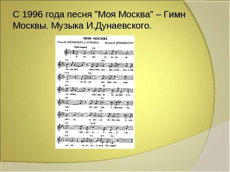 """С 1996 года песня """"Моя Москва"""" – Гимн Москвы. Музыка И.Дунаевского."""